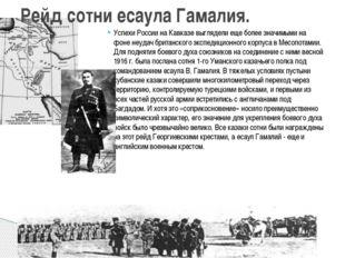 Успехи России на Кавказе выглядели еще более значимыми на фоне неудач британс