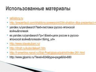 vehistory.ru http://prezentacii.com/shablony-powerpoint/234-shablon-dlya-prez