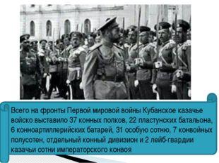 Всего на фронты Первой мировой войны Кубанское казачье войско выставило 37 к