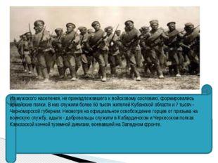 Из мужского населения, не принадлежавшего к войсковому сословию, формировали