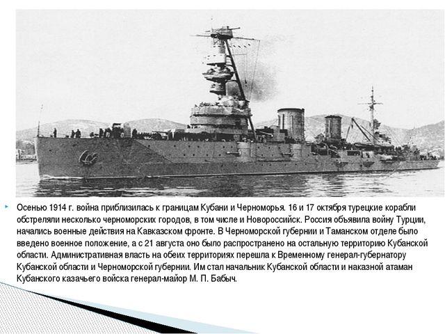 Осенью 1914 г. война приблизилась к границам Кубани и Черноморья. 16 и 17 окт...