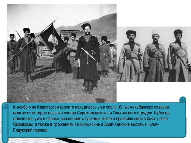 К ноябрю на Кавказском фронте находилось уже около 35 тысяч кубанских казако...