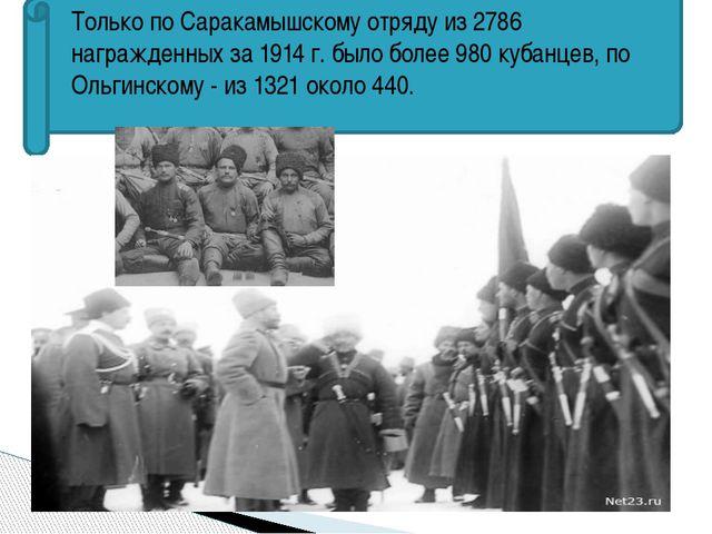Только по Саракамышскому отряду из 2786 награжденных за 1914 г. было более 9...
