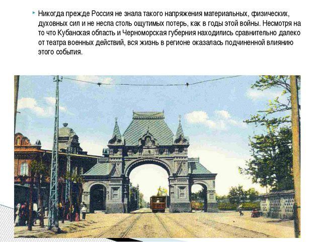 Никогда прежде Россия не знала такого напряжения материальных, физических, ду...