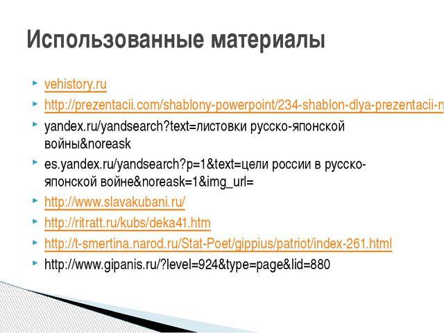 vehistory.ru http://prezentacii.com/shablony-powerpoint/234-shablon-dlya-prez...