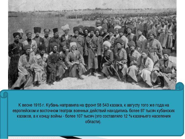 К весне 1915 г. Кубань направила на фронт 58 543 казака, к августу того же го...