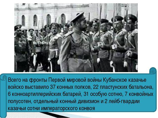 Всего на фронты Первой мировой войны Кубанское казачье войско выставило 37 к...
