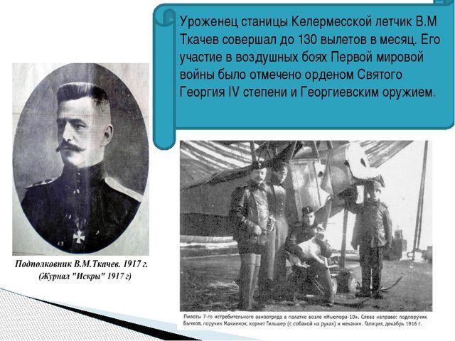 Уроженец станицы Келермесской летчик В.М Ткачев совершал до 130 вылетов в ме...