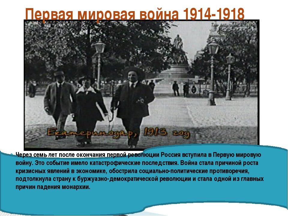 Через семь лет после окончания первой революции Россия вступила в Первую мир...