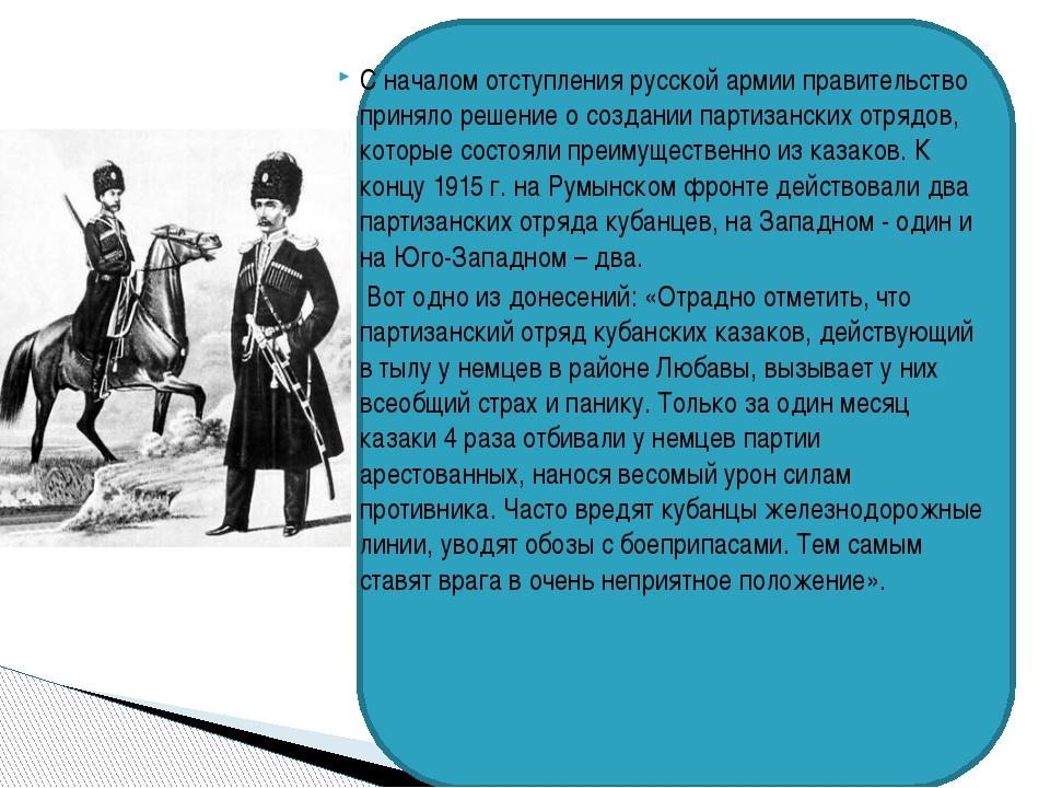 С началом отступления русской армии правительство приняло решение о создании...