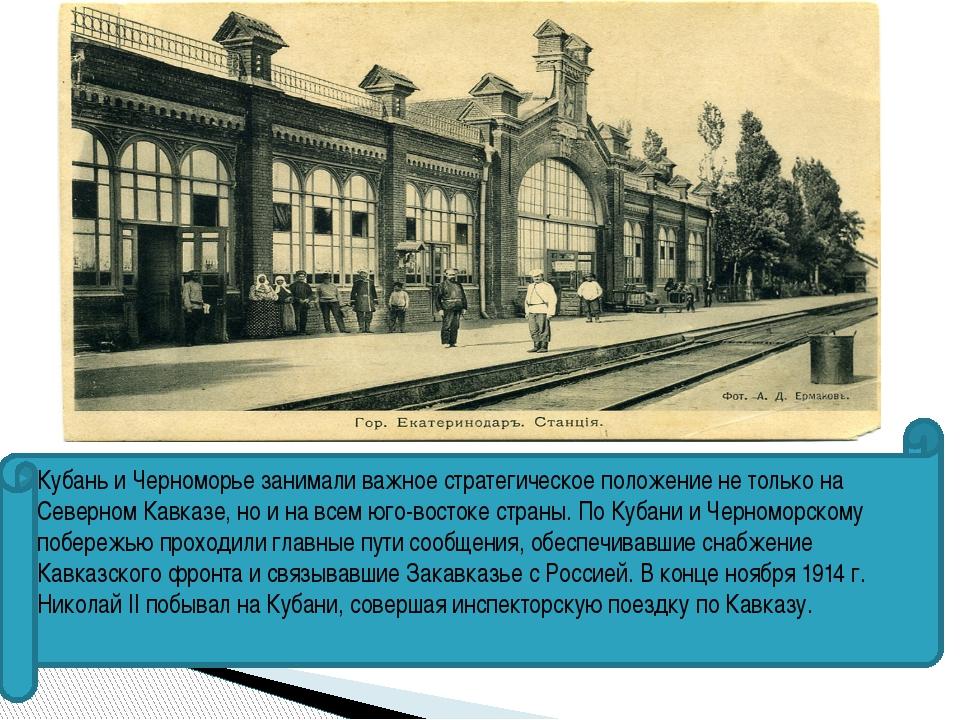Кубань и Черноморье занимали важное стратегическое положение не только на Се...