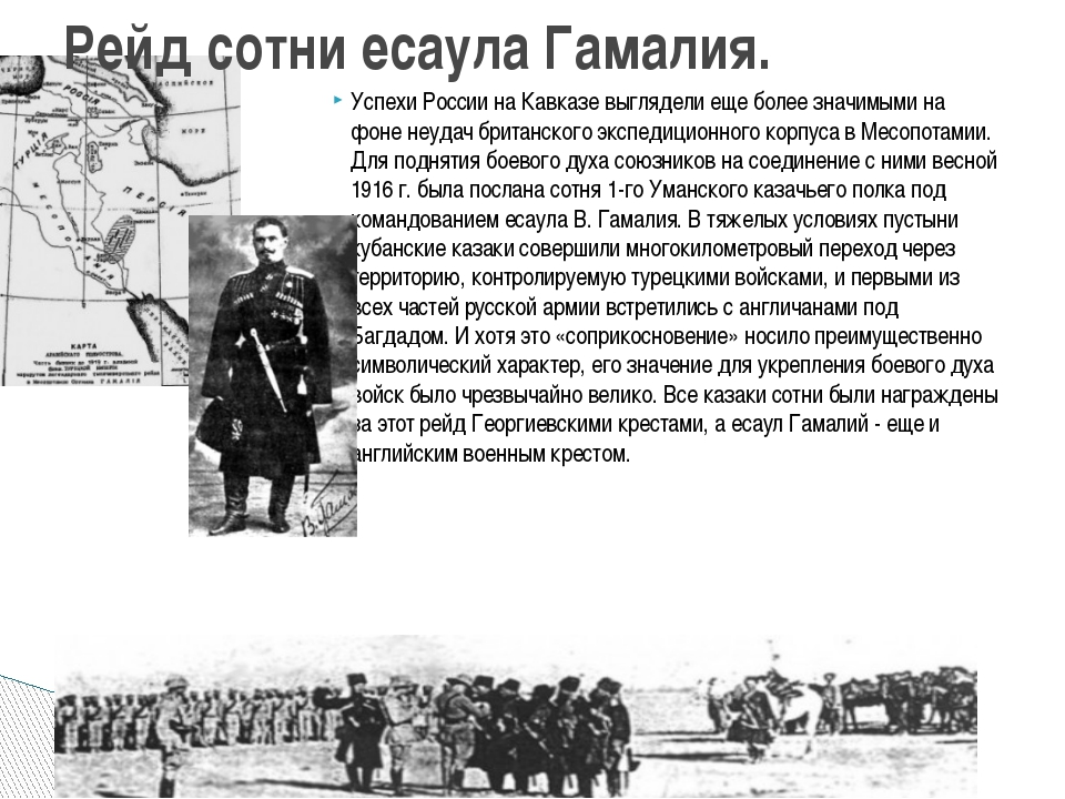Успехи России на Кавказе выглядели еще более значимыми на фоне неудач британс...