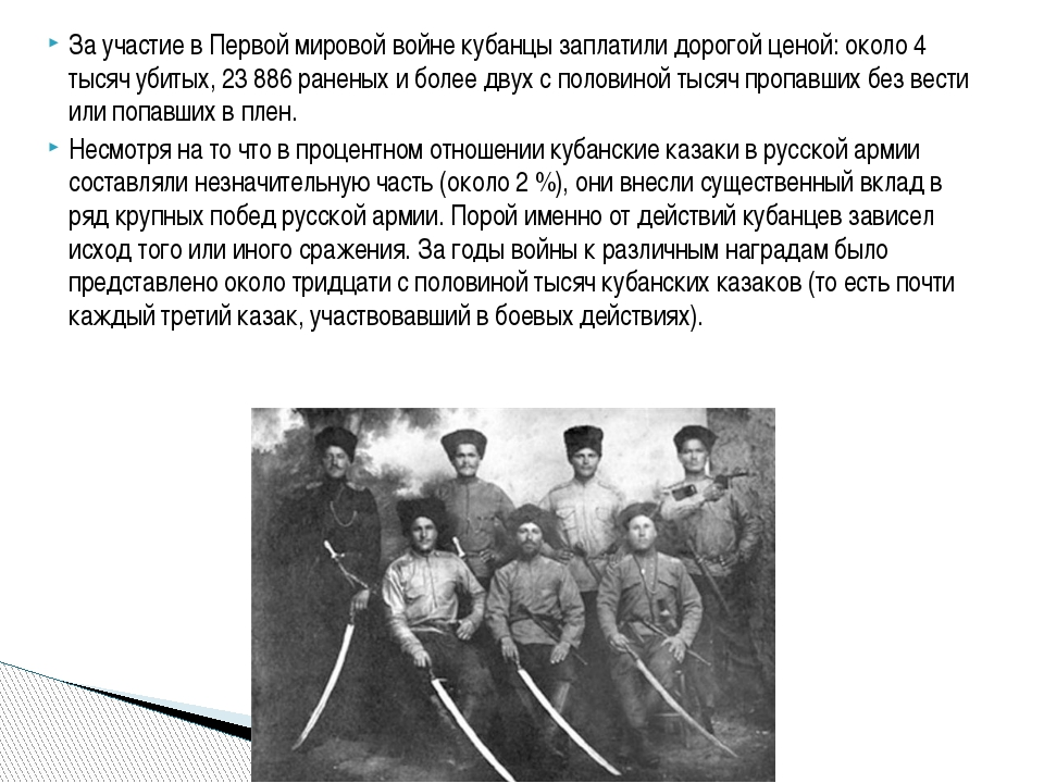 За участие в Первой мировой войне кубанцы заплатили дорогой ценой: около 4 ты...