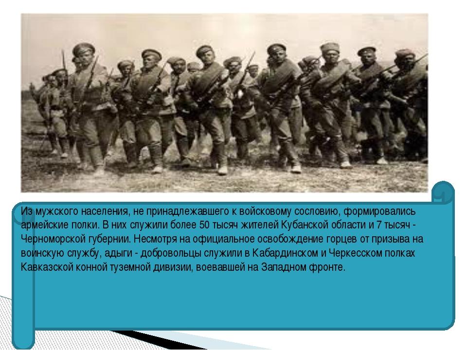 Из мужского населения, не принадлежавшего к войсковому сословию, формировали...