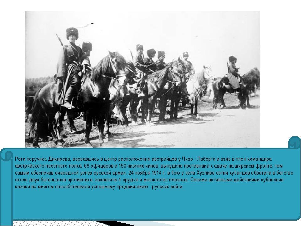 Рота поручика Дикирева, ворвавшись в центр расположения австрийцев у Лизо -...