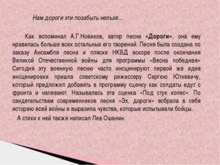Нам дороги эти позабыть нельзя… Как вспоминал А.Г.Новиков, автор песни «Доро