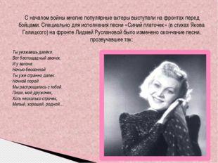 С началом войны многие популярные актеры выступали на фронтах перед бойцами.