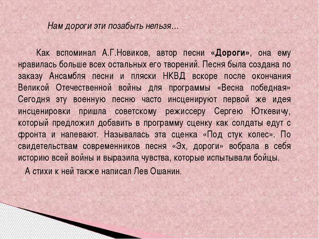 Нам дороги эти позабыть нельзя… Как вспоминал А.Г.Новиков, автор песни «Доро...