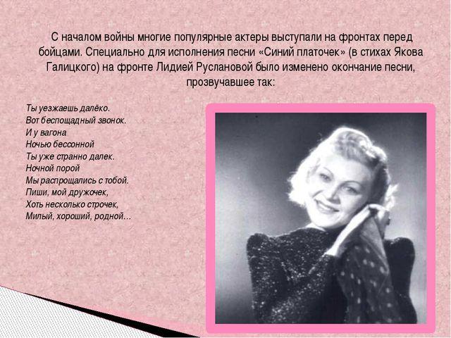 С началом войны многие популярные актеры выступали на фронтах перед бойцами....