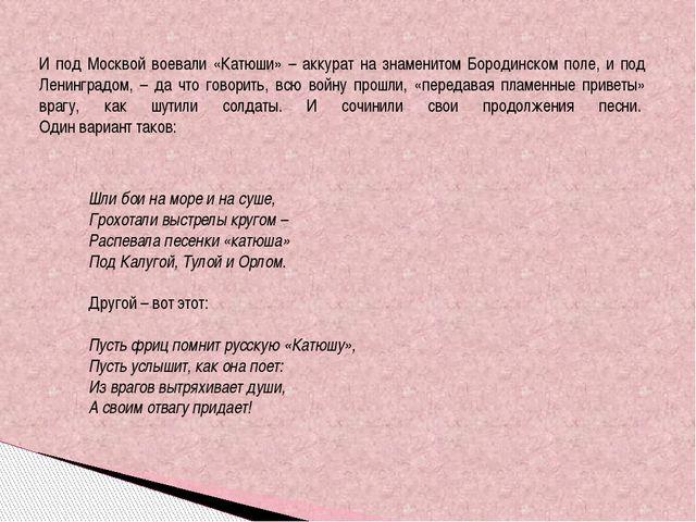 И под Москвой воевали «Катюши» – аккурат на знаменитом Бородинском поле, и по...