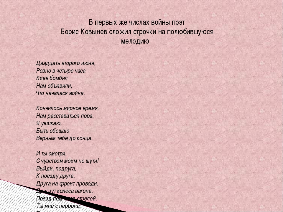 В первых же числах войны поэт Борис Ковынев сложил строчки на полюбившуюся м...
