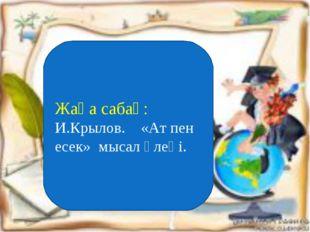 Жаңа сабақ: И.Крылов. «Ат пен есек» мысал өлеңі.