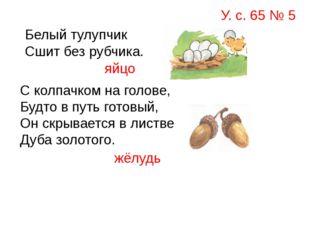 Белый тулупчик Сшит без рубчика. У. с. 65 № 5 яйцо С колпачком на голове, Буд