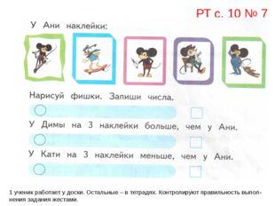 РТ с. 10 № 7 1 ученик работает у доски. Остальные – в тетрадях. Контролируют