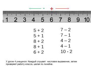 + - 5 + 2 5 + 1 8 + 2 8 + 1 6 + 2 7 – 2 7 – 1 4 – 2 4 – 1 10 - 2 У доски 4 уч