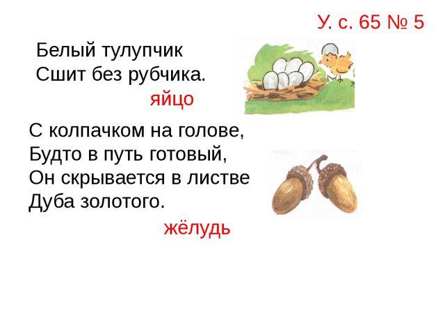Белый тулупчик Сшит без рубчика. У. с. 65 № 5 яйцо С колпачком на голове, Буд...