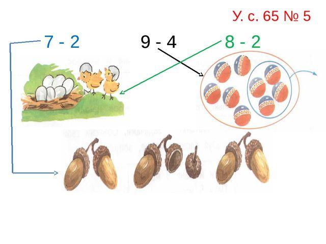 7 - 2 8 - 2 9 - 4 У. с. 65 № 5