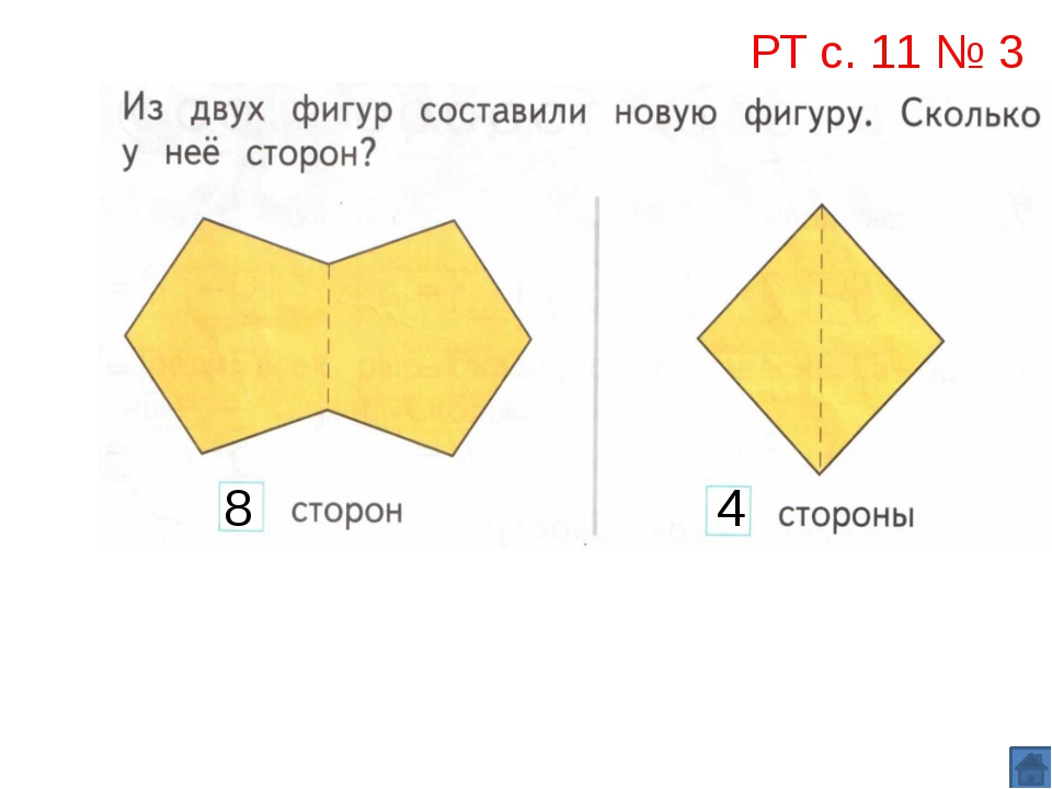 РТ с. 11 № 3 8 4