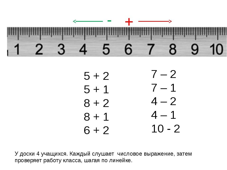 + - 5 + 2 5 + 1 8 + 2 8 + 1 6 + 2 7 – 2 7 – 1 4 – 2 4 – 1 10 - 2 У доски 4 уч...