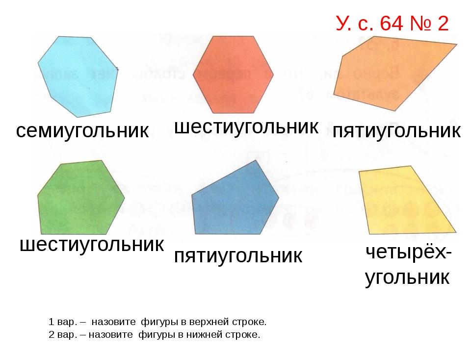 У. с. 64 № 2 семиугольник шестиугольник пятиугольник шестиугольник пятиугольн...