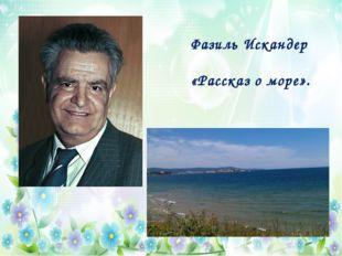 Фазиль Искандер «Рассказ о море».