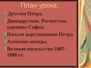 План урока: Детство Петра. Двоецарствие. Регентство царевны Софьи. Начало цар