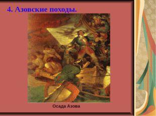 4. Азовские походы. Осада Азова