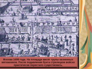 Москва 1698 года. На площади висят трупы казненных мятежников. После подавлен