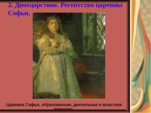 2. Двоецарствие. Регентство царевны Софьи. Царевна Софья, образованная, деяте