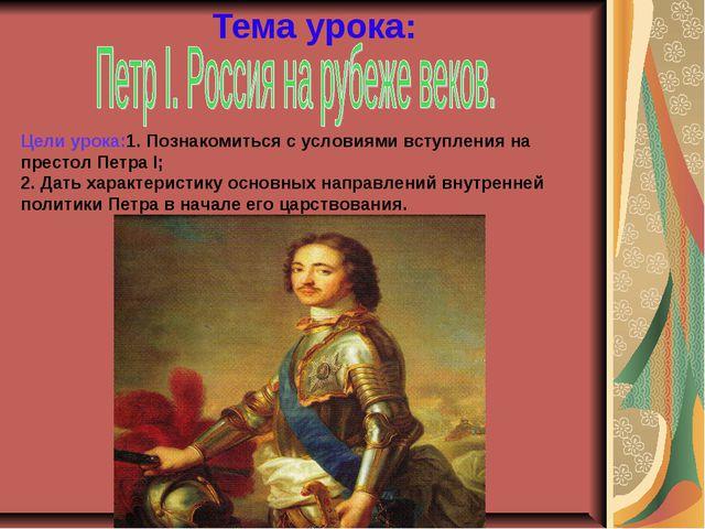 Тема урока: Цели урока:1. Познакомиться с условиями вступления на престол Пе...