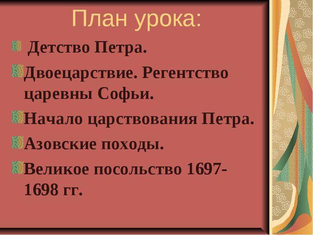 План урока: Детство Петра. Двоецарствие. Регентство царевны Софьи. Начало цар...