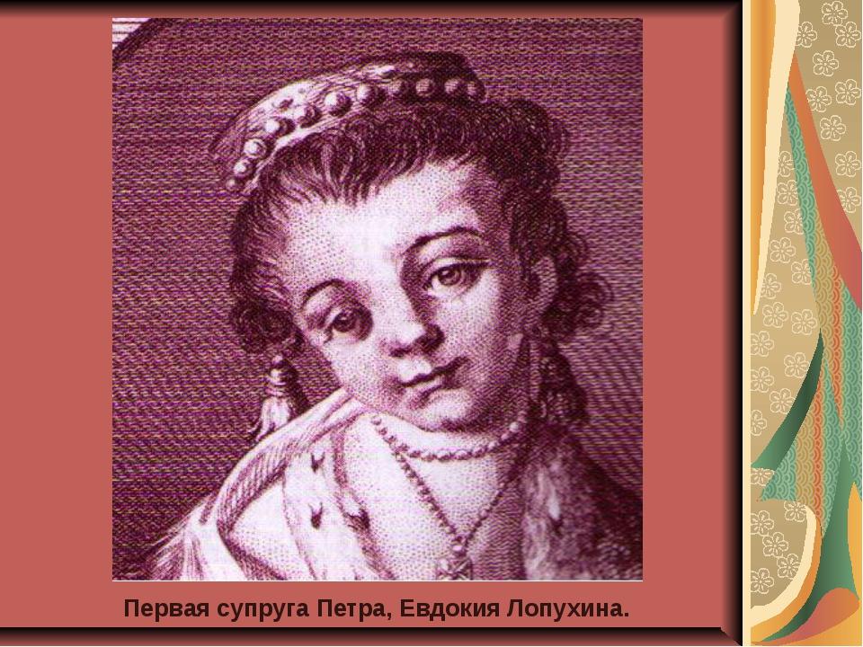 Первая супруга Петра, Евдокия Лопухина.