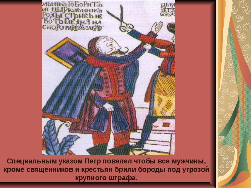 Специальным указом Петр повелел чтобы все мужчины, кроме священников и кресть...