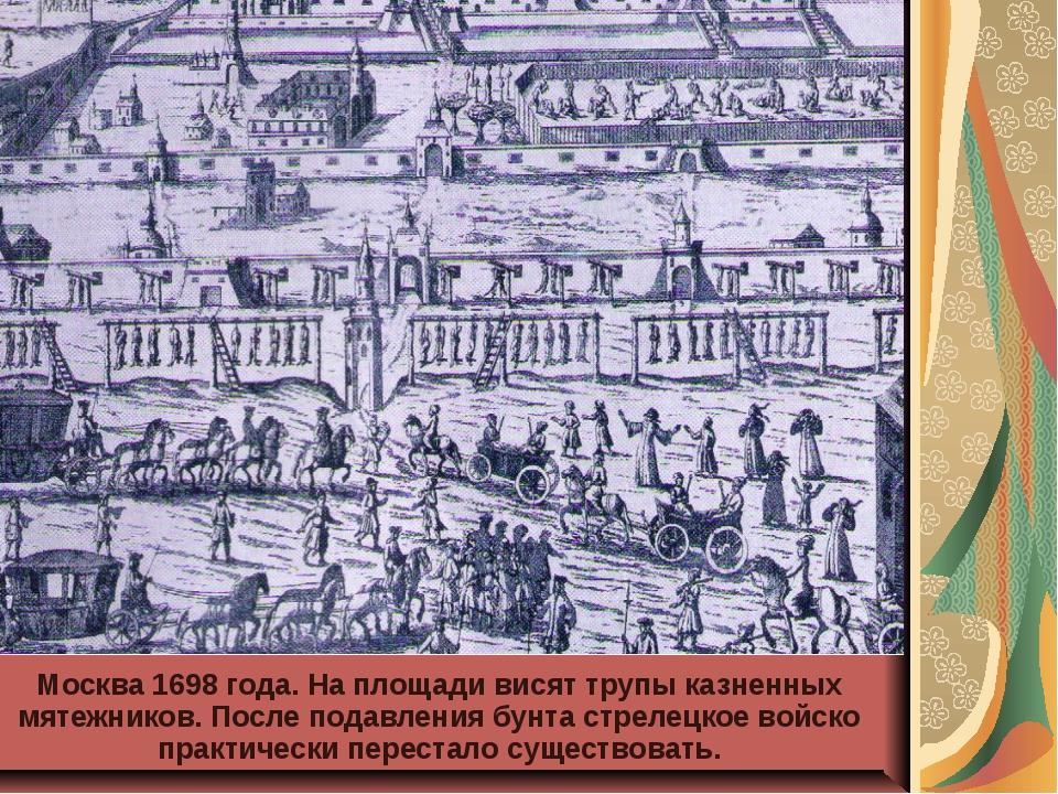 Москва 1698 года. На площади висят трупы казненных мятежников. После подавлен...