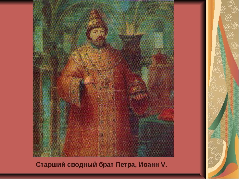 Старший сводный брат Петра, Иоанн V.