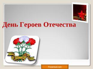 День Героев Отечества Prezentacii.com