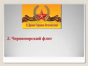 2. Черноморский флот