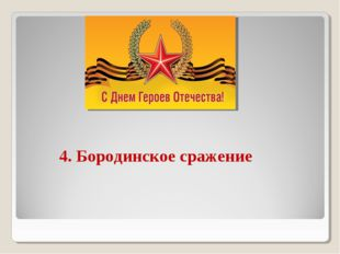4. Бородинское сражение