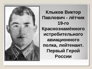 Клыков Виктор Павлович - лётчик 19-го Краснознамённого истребительного авиаци