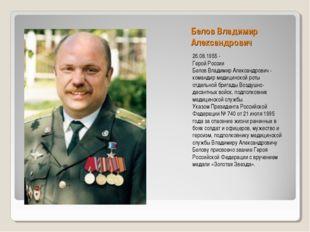 Белов Владимир Александрович 26.08.1955 - Герой России Белов Владимир Алексан